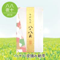 八十八夜摘み新茶 畳紙入100g  「送料220円」
