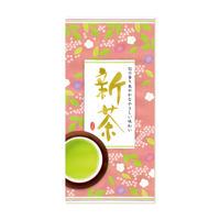 初摘み新茶「初芽」100g  「送料220円」