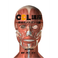OCL講座【頭蓋骨アドバンス編】2枚組