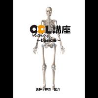 OCL講座【basic編】2枚組
