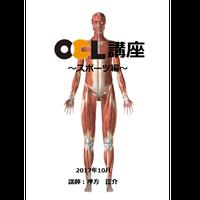OCL講座【スポーツ編】3枚組
