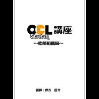 OCLストレッチ講座【軟部組織編】1枚組