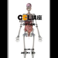 OCLストレッチ講座【自律神経編】1枚組