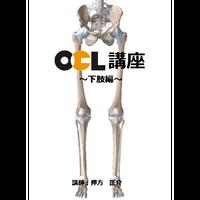 OCL講座【下肢編】2枚組