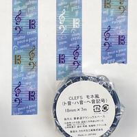 【5個セット】オリジナル・マスキングテープ(CLEFS モネ風:ト・ハ・へ音記号)*送料無料*