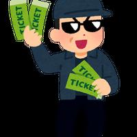 【支援】  イベントチケット