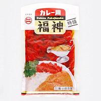 カレー用福神漬け220g×お得な3セット【送料無料】