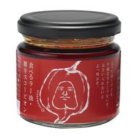 食べるラー油・スコーピオン 瓶 110g【送料無料】