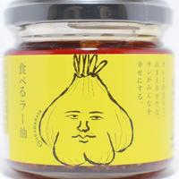 食べるラー油 瓶 110g