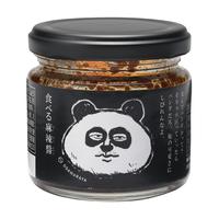 食べる麻辣醤 瓶 110g【送料無料】
