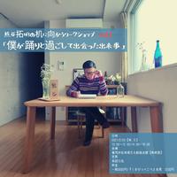 熊谷拓明の机に向かうワークショップvol.1『僕が踊りと過ごして出会った出来事』2021/2/23 10:00〜※くまのつべこべ会員さま価格