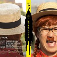 「嗚呼、愛しのソフィアンぬ」DVD
