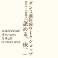 ダンス劇体験ワークショップ/使用脚本「舐める、床。」2021/3/20(土)18:00~21:00
