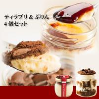 ティラプリ&ぷりん 4個セット(ティラプリ2/カラメル2)【冷蔵】