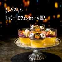 うっふぷりんハッピーハロウィンセット 4個入[ベリー2/ショコラ2]【冷凍】