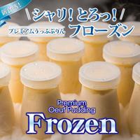<FROZEN>プレミアムうっふぷりん 6個入【冷凍】
