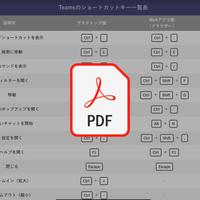 Teamsショートカットキー一覧表(デスクトップ版/Webアプリ版)