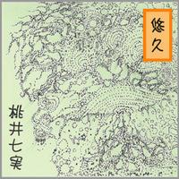 【音楽CD-R】悠久/桃井七実