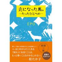 CDブック「光になった馬〜たったひとつの〜」