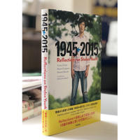1945←2015: Reflections on Stolen Youth〈英字本〉