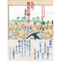 【ヤレ本】九月、東京の路上で 1923年関東大震災ジェノサイドの残響