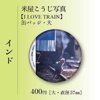 米屋こうじ写真/缶バッジ大【I Love Train】インド
