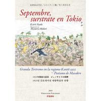 【エスペラント版】九月、東京の路上で   Septembre, surstrate en Tokio