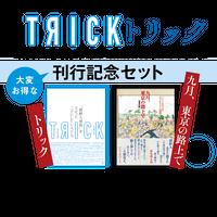 新刊「トリック」+「九月、東京の路上で」(非美本)セット
