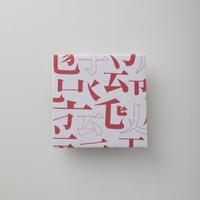 Kanji 永 てぬぐい(リビングコーラル)