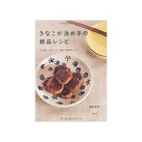『きなこが決め手の絶品レシピ』(濱田美里/淡交社)
