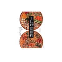 『干し野菜百科』(濱田美里著/河出書房新社)