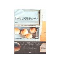 絶版本『お家で天然酵母パン』(濱田美里/翔泳社)