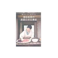絶版本『濱田美里の季節の手仕事帖』(濱田美里/河出書房新社)