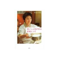 絶版本 『食いしん坊が喜ぶ直球レシピ』(濱田美里/講談社)