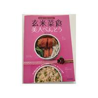 絶版本 『玄米菜食美人べんとう』(濱田美里/河出書房新社)