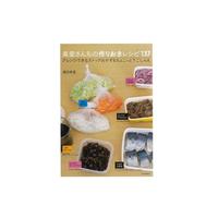 絶版本『美里さんちの作り置きレシピ』(濱田美里/河出書房新社)