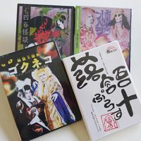 【只今セール中!】花組芝居DVDセット