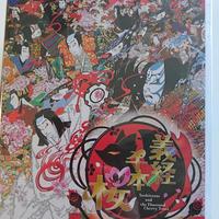 義経千本桜(2019)DVD