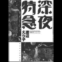「深夜特急〜めざめれば別の国〜」上演台本(初演)