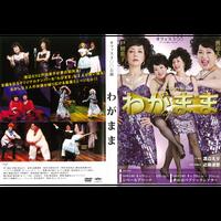 「わがまま」DVD