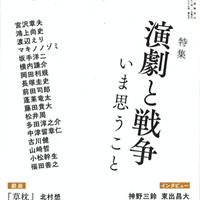 【特集 演劇と戦争 いま思うこと】悲劇喜劇2015年7月号
