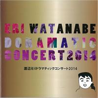 ドラマティックコンサート2014