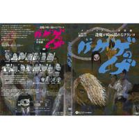 「ゲゲゲのげ〜逢魔が時に揺れるブランコ〜」DVD