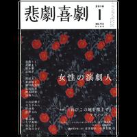 【特集 女性の演劇人 】悲劇喜劇 2016年 01月号