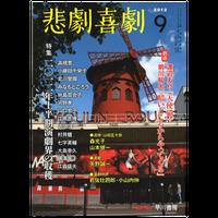 【戯曲「天使猫」渡辺えり】悲劇喜劇 2012年09月号