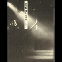 「夜の影〜優しい怪談〜」上演台本