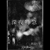 「深夜特急〜めざめれば別の国〜」上演台本
