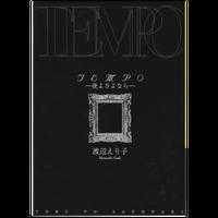 「TEMPO〜夜よさよなら〜」上演台本