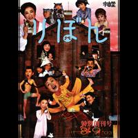 「りぼん」(2003年)パンフレット