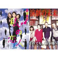 私の恋人/演劇の未来Vol.4